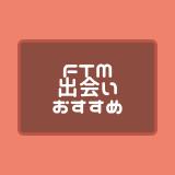 騙されるな!FTMの出会いに掲示板は危険 おすすめは出会い系アプリ!使い方から注意点まで徹底解説